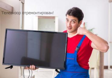 televizor-otremontirovan